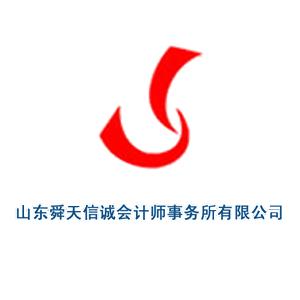 山东舜天信诚会计师事务所