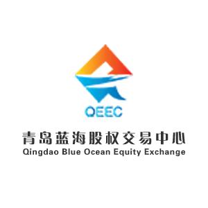 青岛蓝海股权交易中心