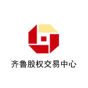 齐鲁股权托管交易中心
